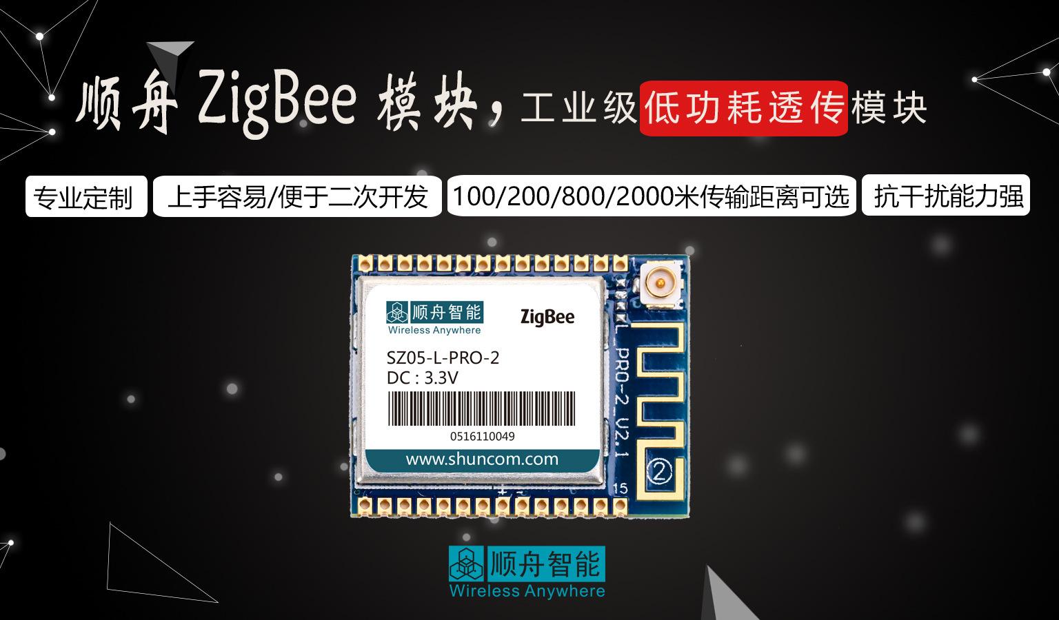 zigbee智能开关模块厂家 无线通信智能网关模块 超低低功耗抗干扰示例图2
