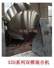 厂家直销EYH系列二维运动混合机粉末运动混料机 二维混合机搅拌机示例图39