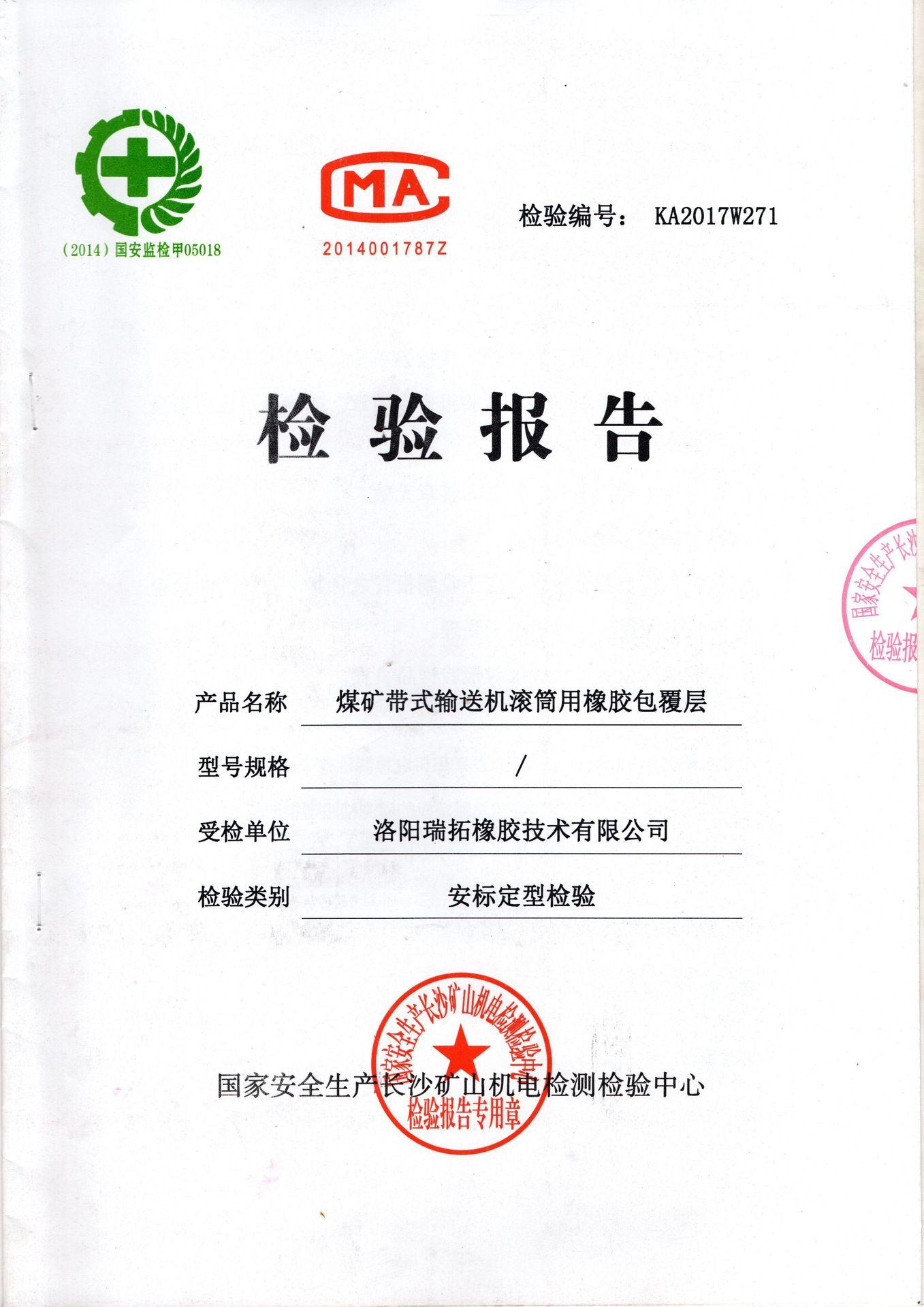 矿山滚筒包胶胶板,滚筒包胶粘接胶生产厂商示例图19
