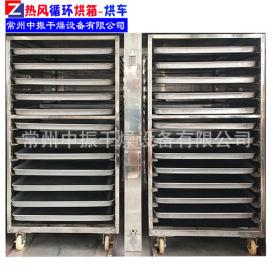 烘箱 304不锈钢标准烘车 定制型烘干车  烘箱配套产品 可非标定制