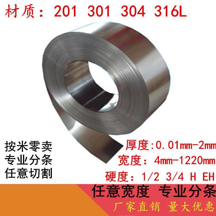 301不銹鋼片 卷帶 0.2mm 彈簧帶 高硬度發條料 窄帶4mm 6mm