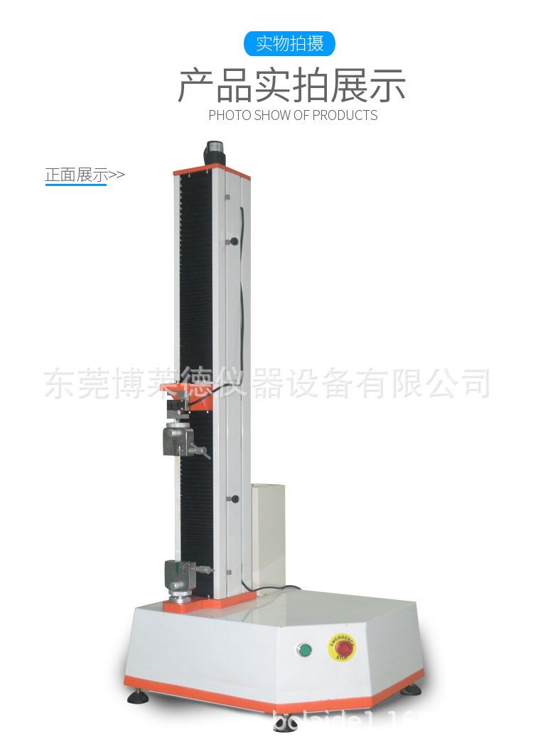 多用途熔劑型熱熔膠電腦式剝離強度試驗機、剝離試驗機示例圖5
