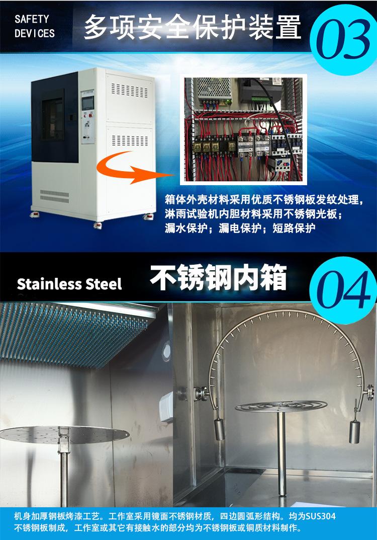 泓进烤漆淋雨试验箱/耐水试验箱/支持定制各种IPX防水等级示例图7