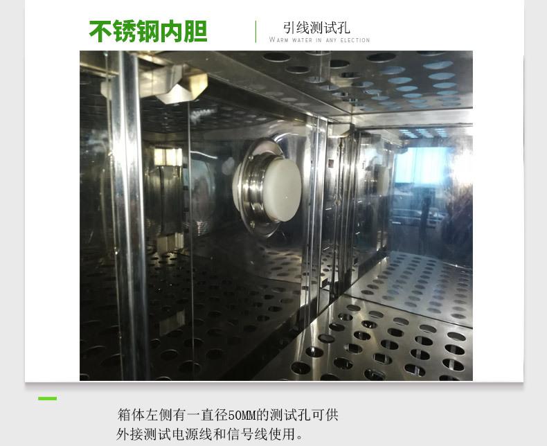 供应80L恒温恒湿试验箱 恒温恒湿箱 恒温恒湿机示例图16