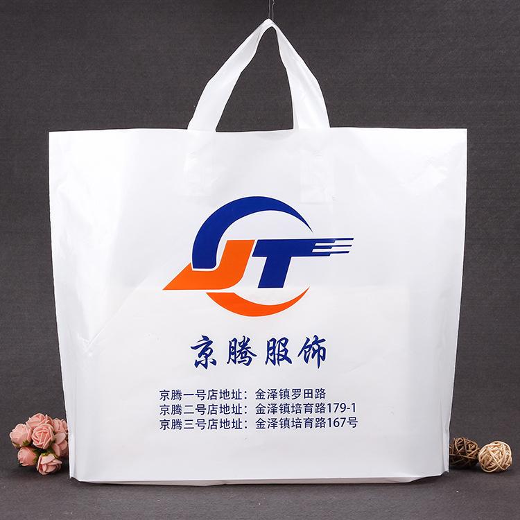 厂家定做服装塑料袋 定制礼品手提包装袋 PE塑料薄膜袋 可印logo示例图9