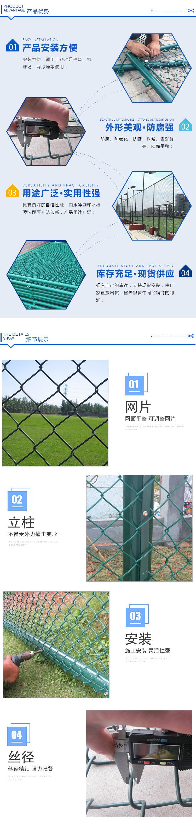 厂家直销篮球场围网 羽毛球场围栏网价格 体育场护栏网厂家示例图7