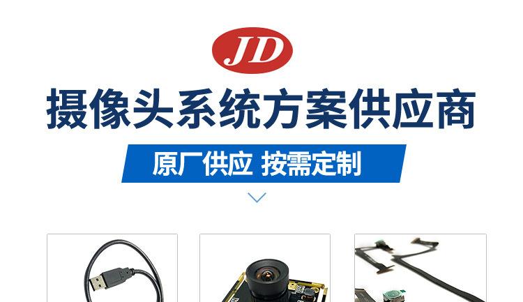 厂价直销高清摄像头模组 800万高清自助终端广告机高清摄像头模组示例图2