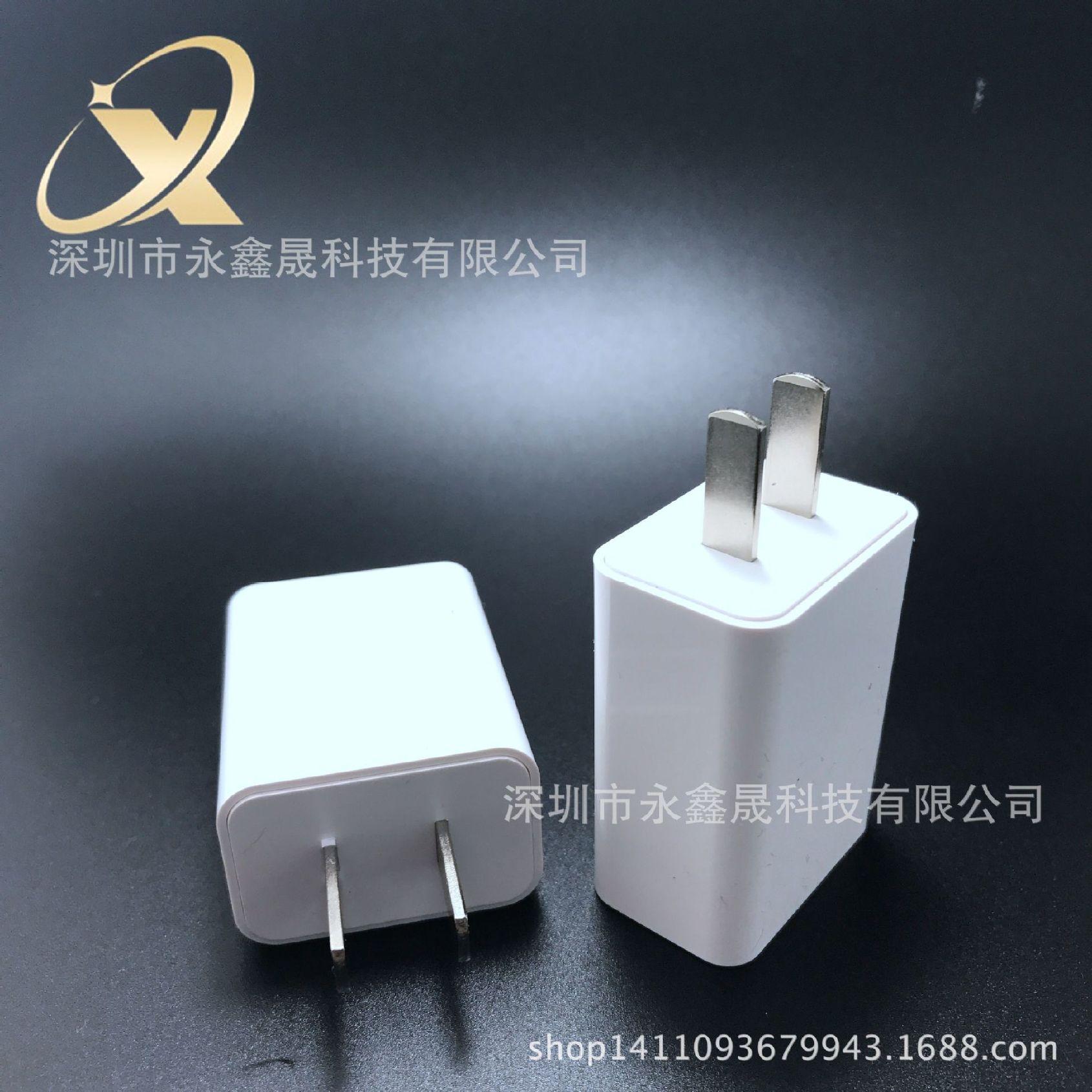 小米同款5v2a手机充电器外壳  电源适配器塑胶塑料usb充电器外壳