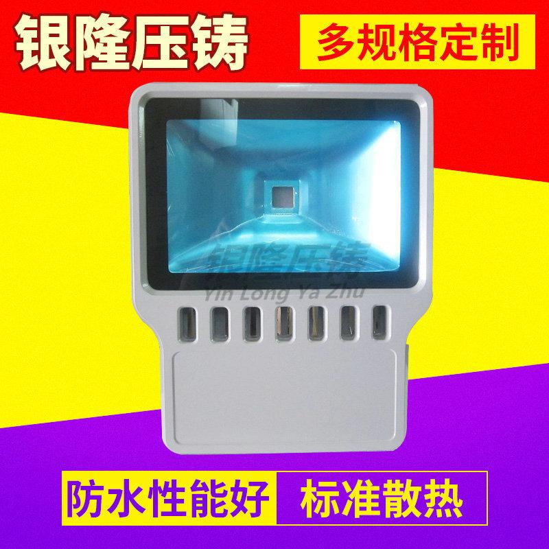 100W 120W大功率LED 带铜 投光灯外壳套件  泛光灯外壳