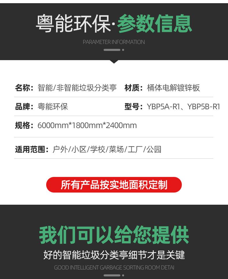 多重身份識別粵能YN--1480P小區智能垃圾桶  品牌垃圾分類回收箱示例圖7