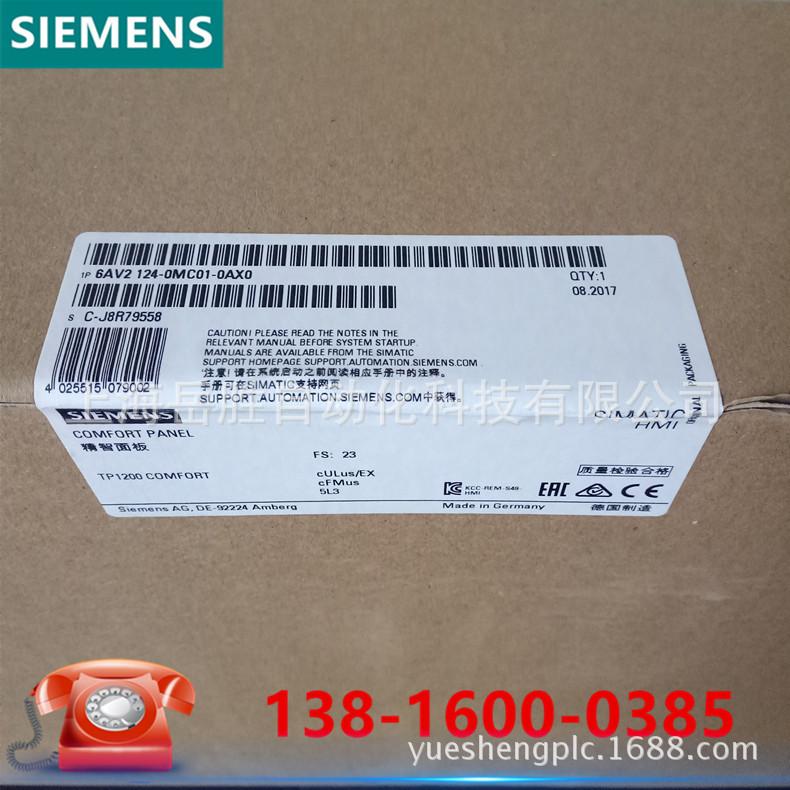 6AV2124-0MC01-0AX0西门子TP1200触摸屏6AV2 124-OMCO1-OAXO示例图2