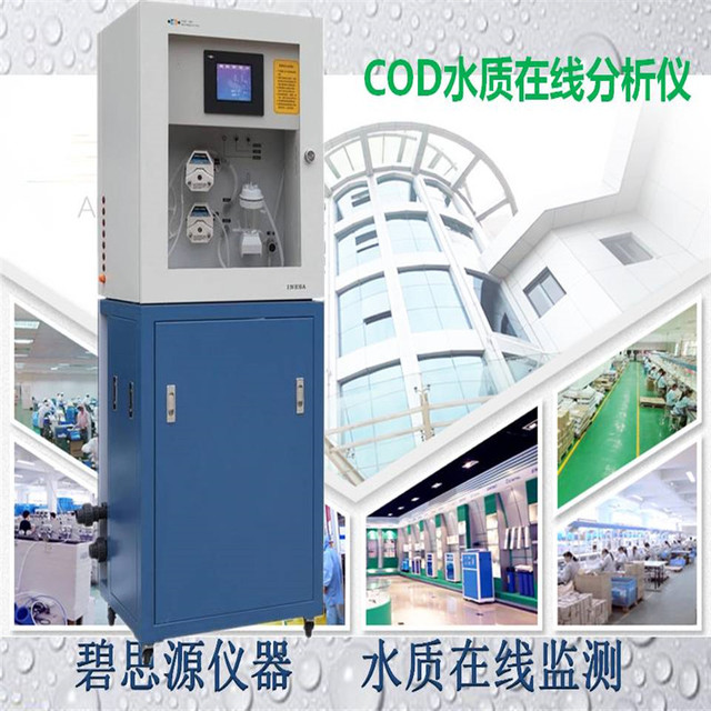 污水COD在線監測儀;COD在線自動檢測儀;COD水質在線分析儀