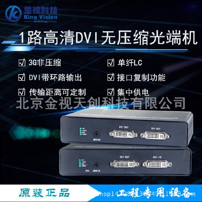 DVI光端机DVI光端机带环出DVI+音频+数据光端机示例图1