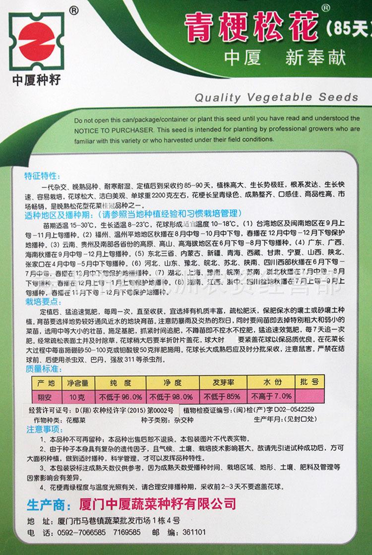 绿茎85天龄马尾松杂交晚熟种子具有良好的抗寒性、抗湿性和抗病性。