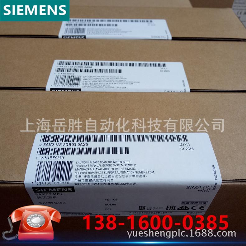 1P 6AV2123-2GB03-0AX0西门子触摸屏KTP700 6AV2 123-2GBO3-OAXO示例图2