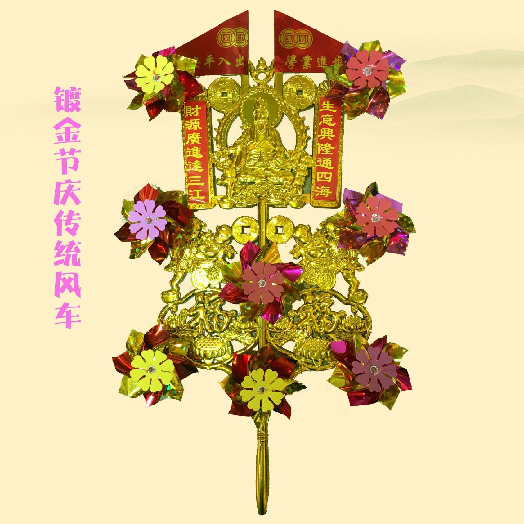 婚庆用品批�_【传统金色风车财神观音小福童庙会花市金风车广州厂家直销