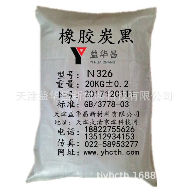 益华昌高耐磨炉黑N326 密封制品用橡胶炭黑N326 厂家直供 量大从优