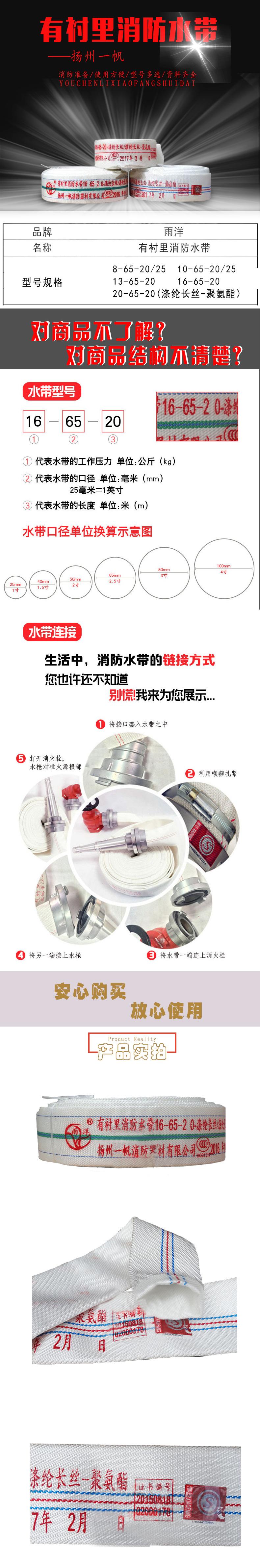 厂家直销消防高压水带 聚氨酯消防水带 PU水带可定制 消防设备示例图2