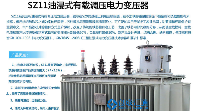 变压器有载调压SZ11 10kv有载调压变压器全铜材质厂家直销可定制-创联汇通示例图1