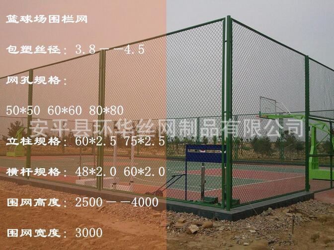 厂家直销篮球场围网 羽毛球场围栏网价格 体育场护栏网厂家示例图9