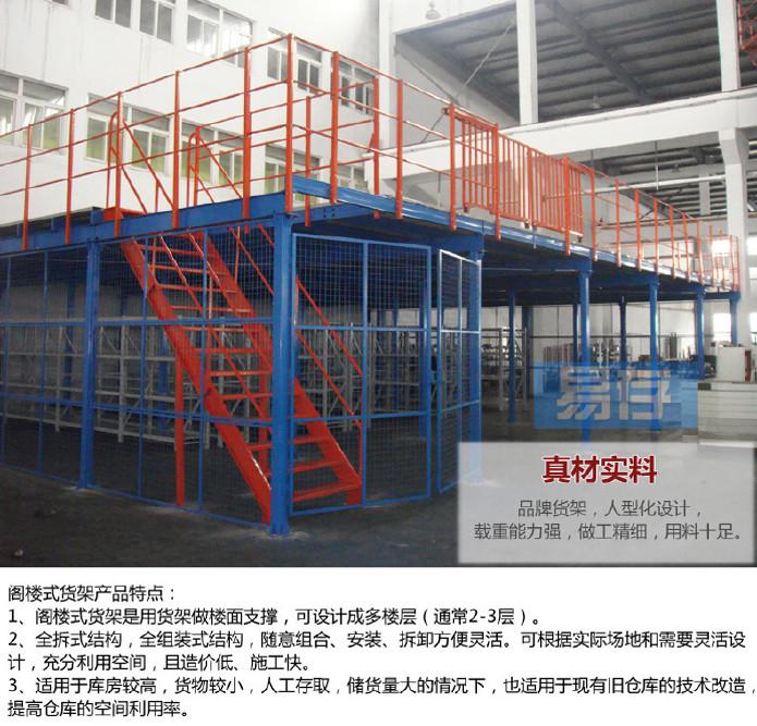 厂家直销横梁式阁楼 中型轻型仓储设备展示阁楼库房货架定做示例图2