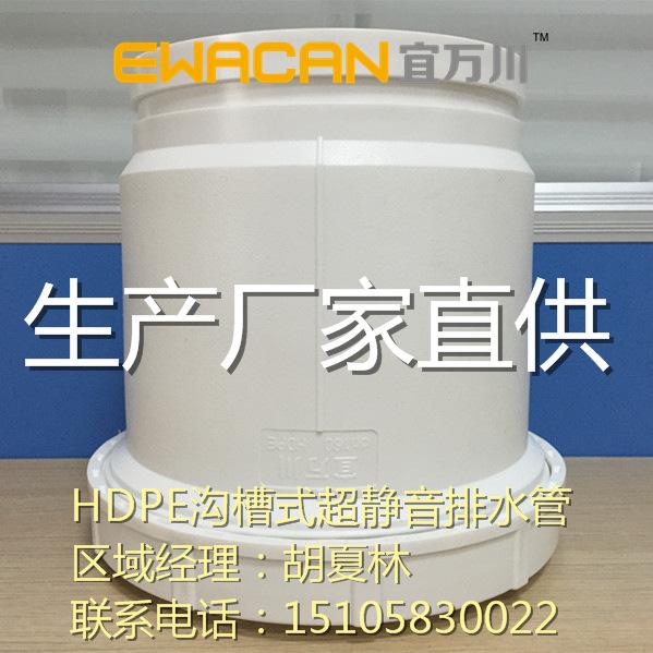 沟槽式HDPE超静音排水,hdpe排水管,伸缩节沟槽式宜万川四川厂家示例图4