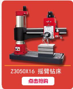 厂家直销摇臂钻床Z30100X31 Z30125X40液压变速夹紧 生产厂家现货示例图4