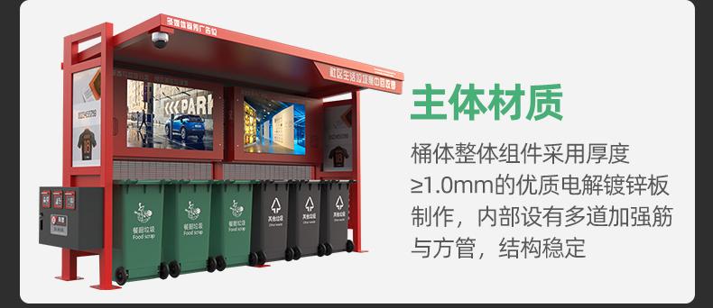 多重身份識別粵能YN--1480P小區智能垃圾桶  品牌垃圾分類回收箱示例圖8