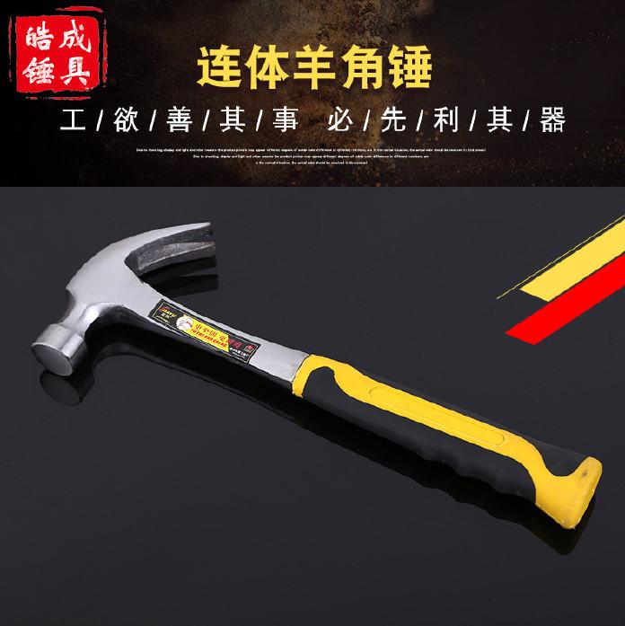 五金工具皓成连体羊角锤 包塑柄防震羊角锤木工锤多功能锤子示例图1