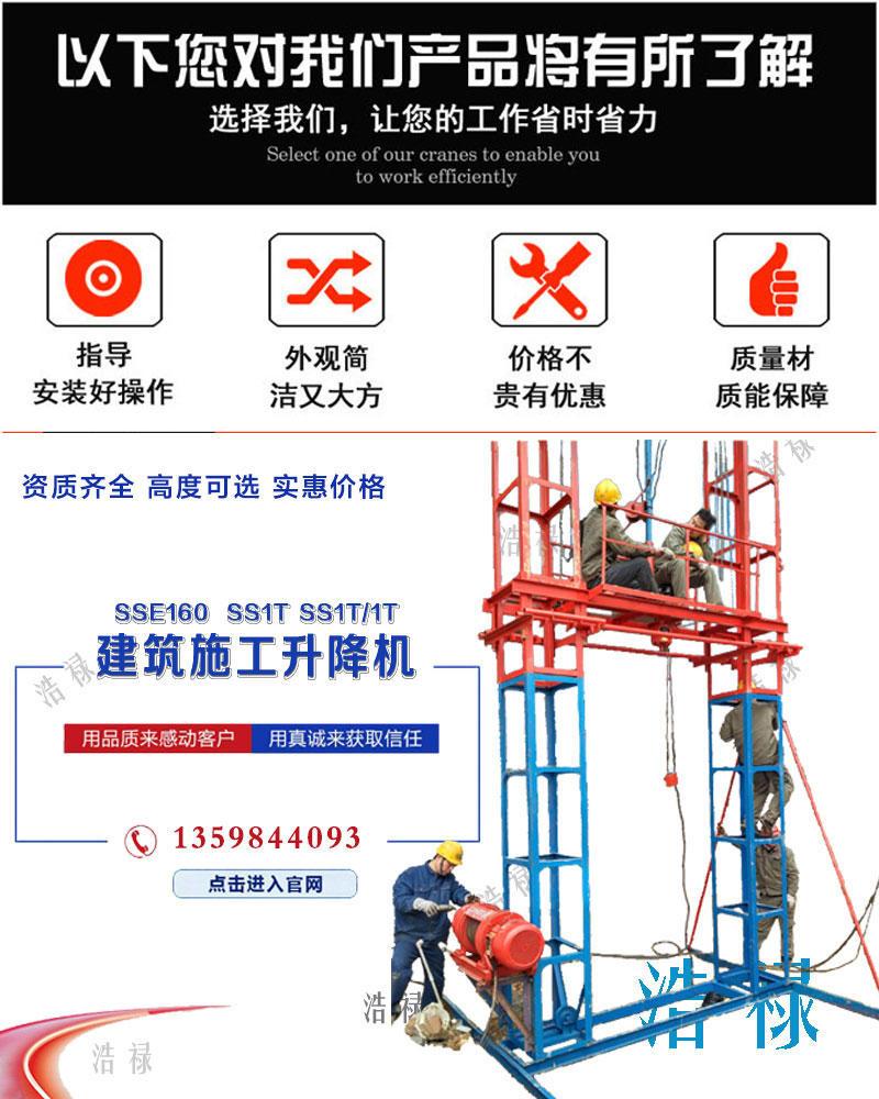 建筑用自升式龙门架 SSE160型双柱单笼施工升降机 货用物料提升机示例图9