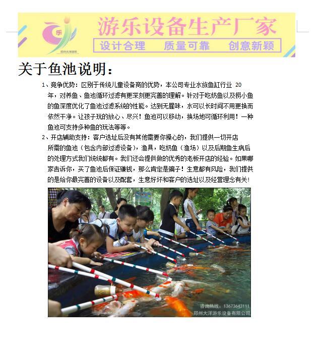 吃奶鱼和旋转秋千鱼升级进化活鱼 们玩的开心吃奶鱼也叫长寿鱼喂奶鱼,娃娃鱼或者 鱼,溜溜鱼,奶嘴鱼示例图42