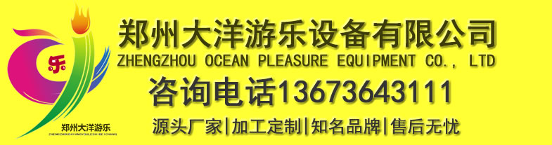 2019郑州大洋新品上市旋转梦幻飞碟,儿童卡通造型6臂梦幻飞碟-专用游乐设备示例图2