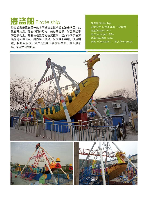 新款16座豪华转马夜景图片 儿童游乐设备旋转木马大洋生产厂家示例图25