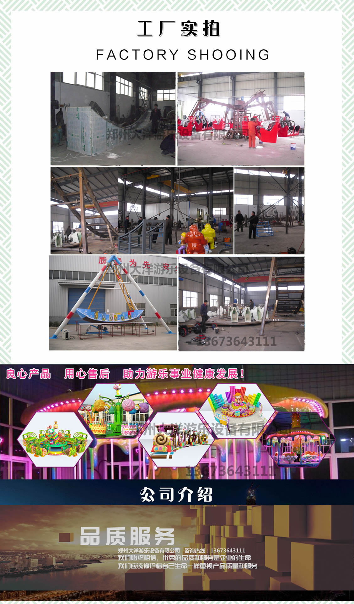 广场儿童游乐设备16座旋转木马 公园经典24座豪华转马大洋供应商示例图20