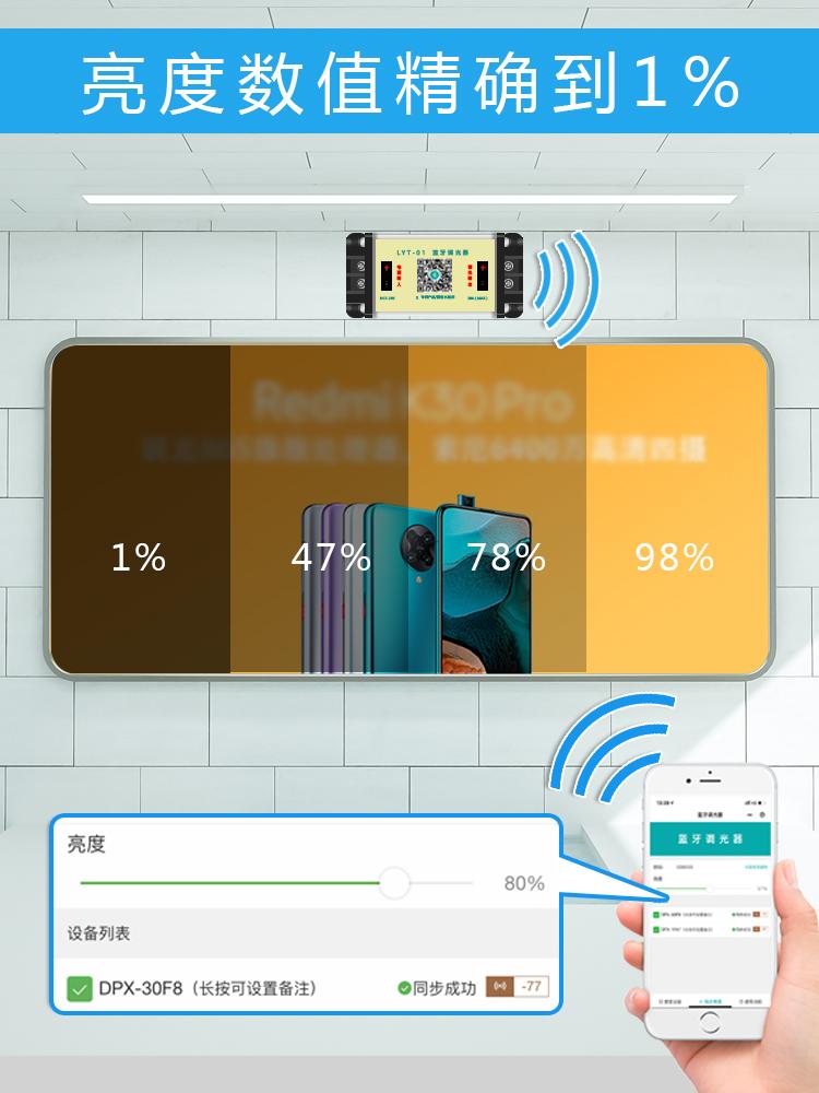 厂家直销,蓝牙调光器,手机控制,LED调光器示例图4