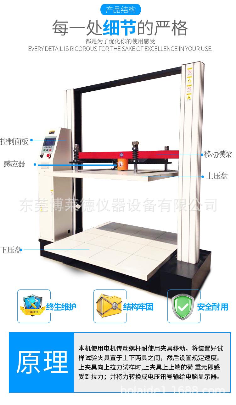 博萊德 BLD-602 中山紙箱微電腦壓力強度試驗機紙板紙箱抗壓力測試機器示例圖9