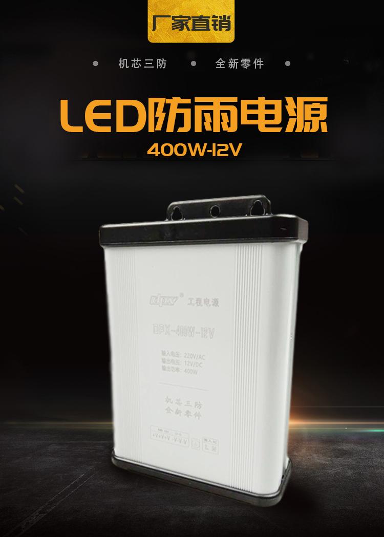 ,LED工程电源,防雨防水,DPX-400W-12V示例图1