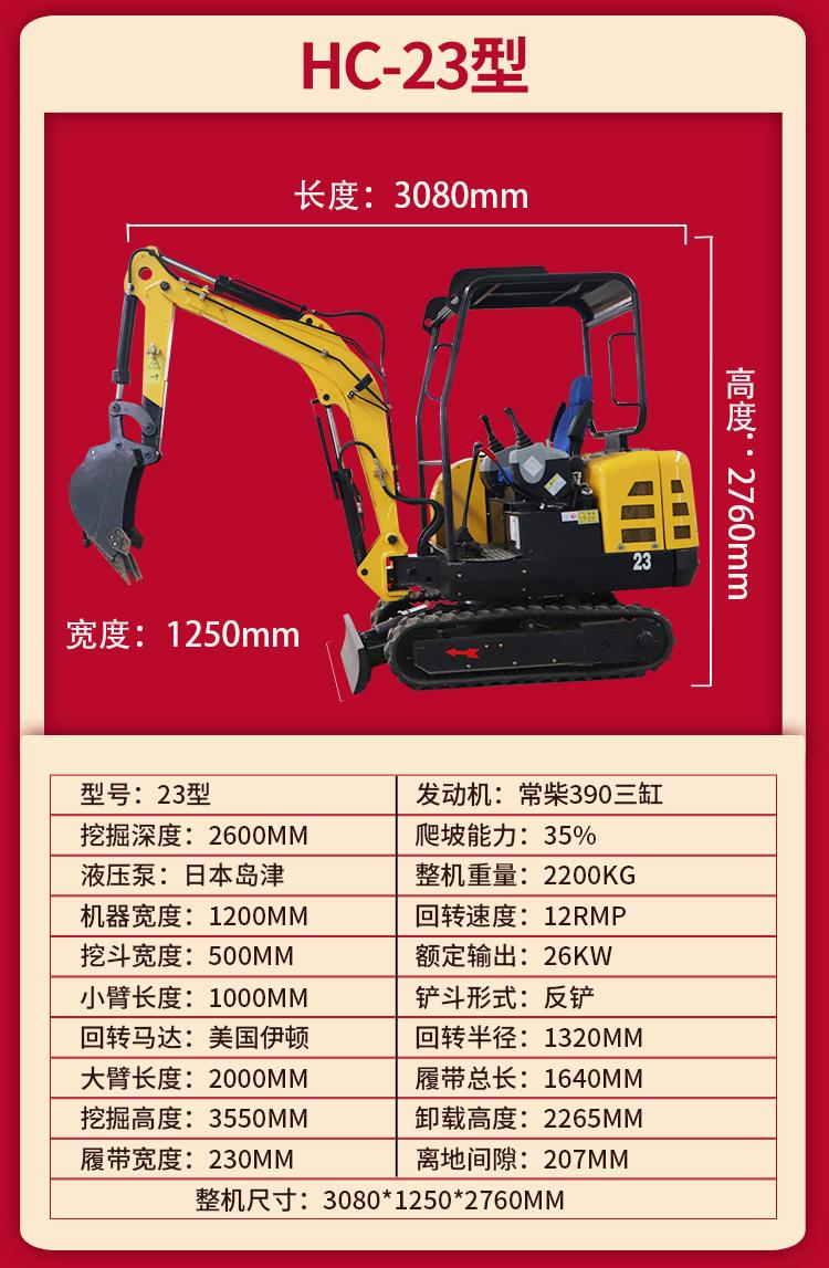 3万小型挖掘机 迷你微型挖掘机价格 小挖掘机 果园种植 洋马小型挖掘机价格示例图22