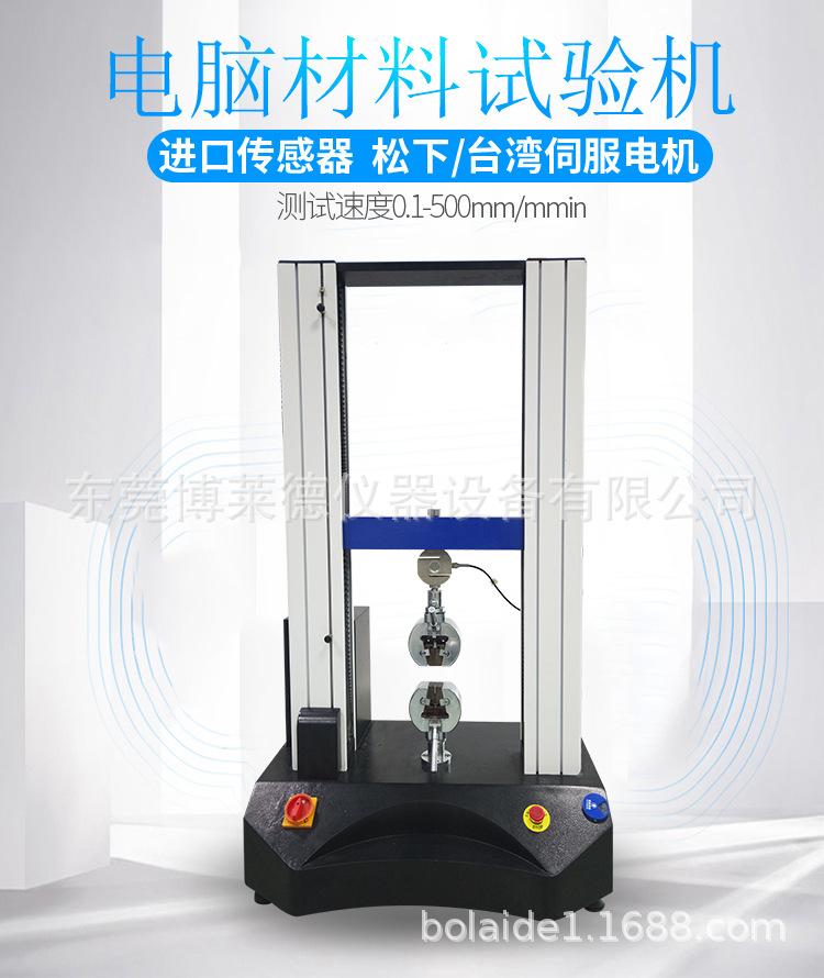 博莱德 BLD-1017 不锈钢捆绑带电子式拉力强度试验机 拉力检测设备示例图2