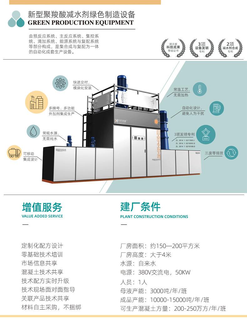 華軒高新 KH-HC-5減水劑生產設備 全自動聚羧酸復配設備 外加劑設備廠家示例圖3