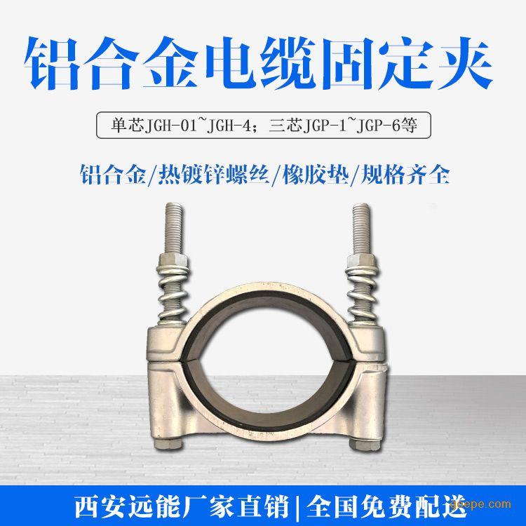 远能铝合金电缆夹具价格与玻璃钢电缆夹具对比,品字型复合材料电缆夹具生产示例图4