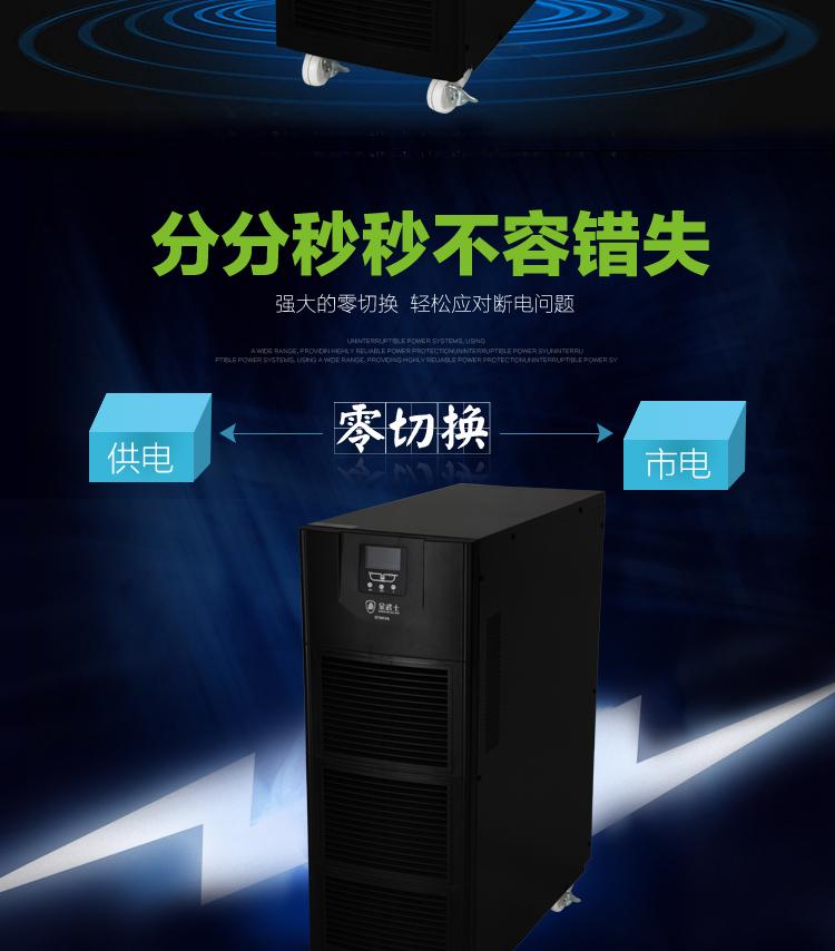 金武士UPS电源 ST6KS UPS不间断电源 6KVA负载4800W 长机外接电池 现货供应示例图3