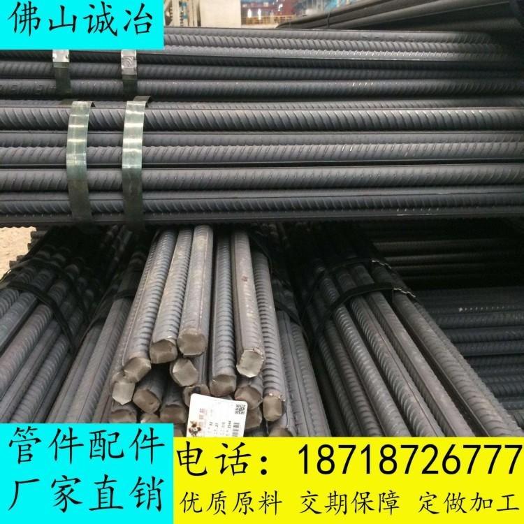 誠冶鋼鐵 三級螺紋  廣鋼鋼筋 四級螺紋 9米 12米大量現貨
