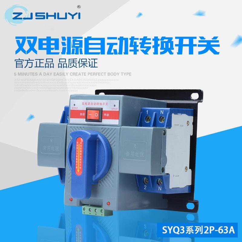 廠家直銷2P/63雙電源自動切換轉換開關,萬高型,轉換切換裝置