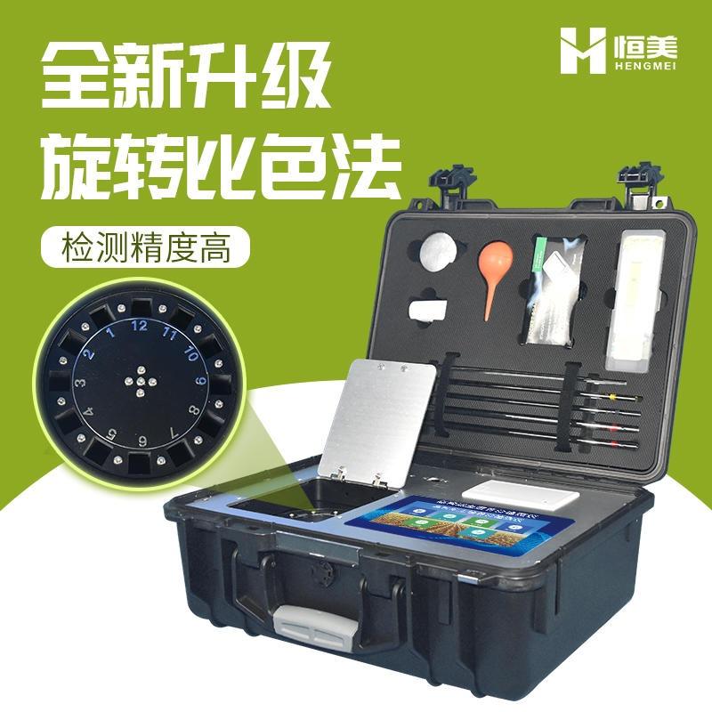 多功能型土壤养分速测仪 HM-GT4多功能型土壤养分速测仪 多功能型土壤养分速测仪