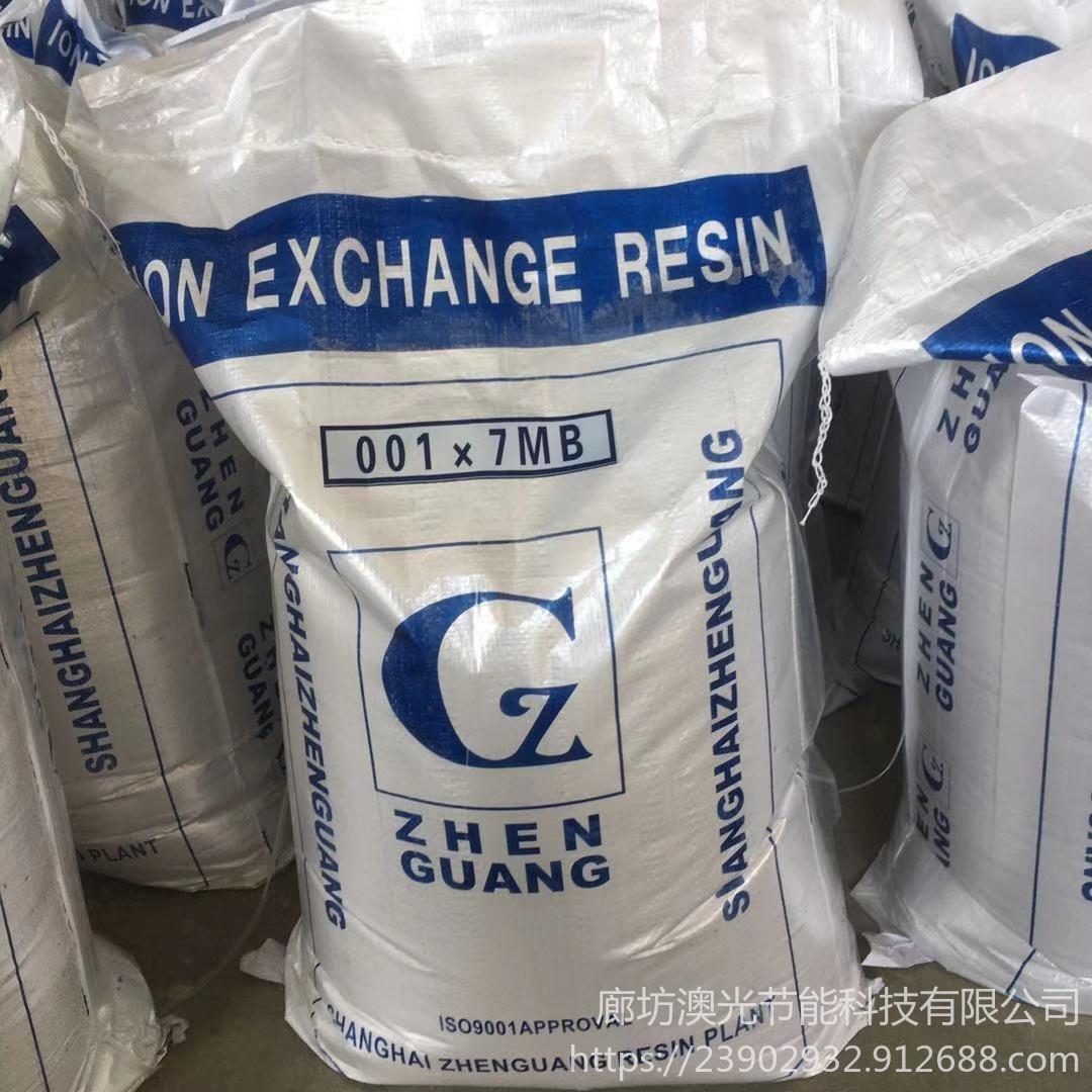 澳光科技生产供应  001X7阳离子交换树脂  软化水树脂 量大从优