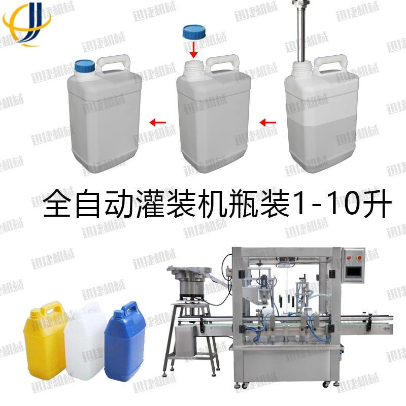 山東 濟南 菏澤灌裝旋蓋機 溶液液體PET塑料桶5-10升迅捷機械DTGX-1