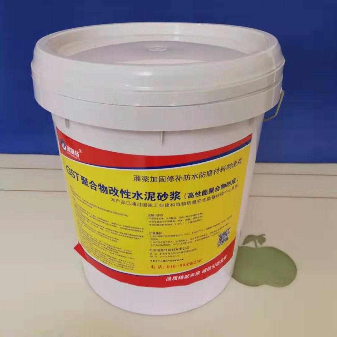丙烯酸共聚乳液水泥砂漿 聚合物防水防腐砂漿廠家