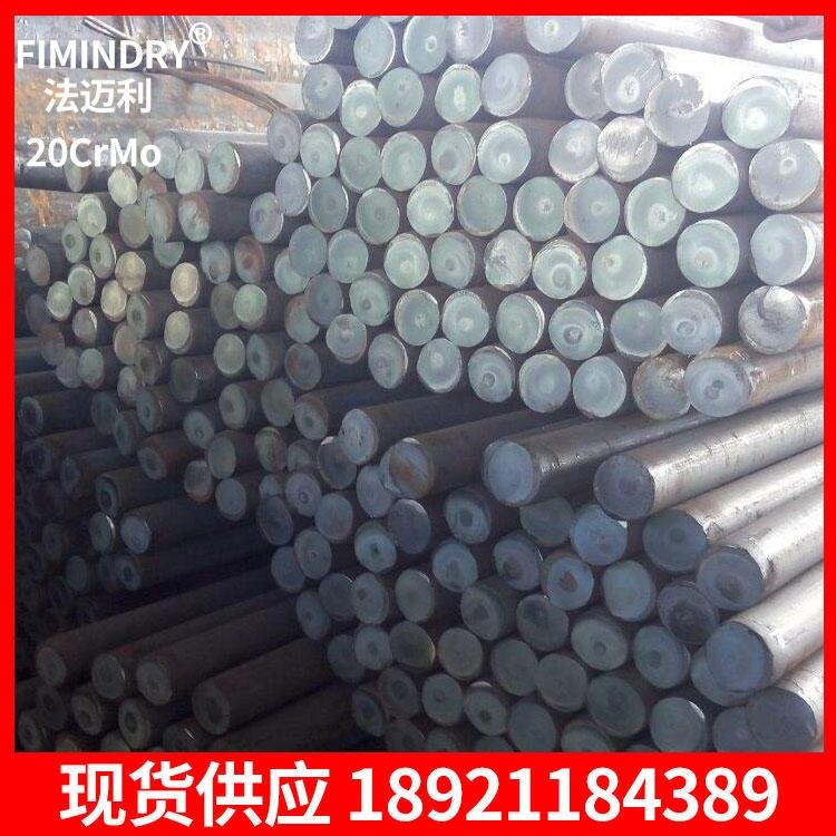 20crmo合金结构圆钢 无锡20crmo圆钢现货供应 优质优特钢 实心圆 渗碳钢圆棒