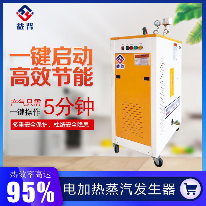 廠家直銷 益普 72KW電加熱蒸汽發生器  化工 行業專用 反應釜加熱 全自動控制  結實耐用